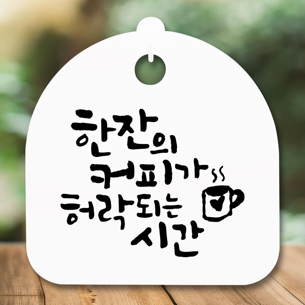 안내판 표지판 S5_(DSL_828)_348_한잔의 커피